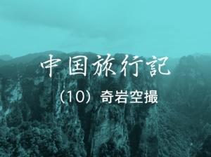 【中国旅行記 NO.10】武陵源で奇岩をドローン空撮