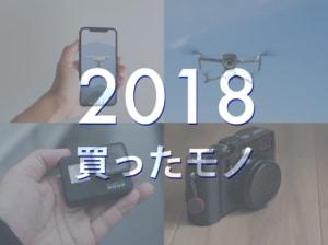 ドローンブロガーが2018年に買ったものまとめ【ドローン・カメラ・ガジェット】