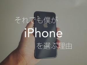それでも僕がiPhoneを選ぶ理由。Appleを選ぶ意味と価値について。