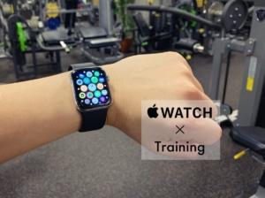 【ワークアウト】Apple Watchはジムでのトレーニングに相性バッチリ!【フィットネス・ダイエット】