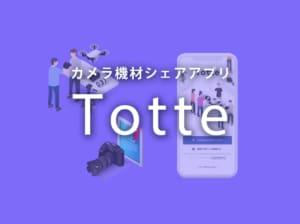 【レンタルの新しいカタチ】カメラ・ドローンの機材シェアアプリ「Totte」で気軽に撮影機材を貸し借りで...