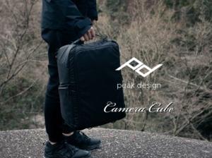 【Peak Design】カメラキューブで撮影準備が楽しくなる!機材の収納ケース 【使用レビュー】