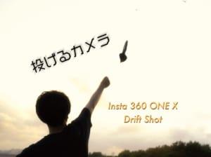 【投げるカメラ!】Insta360 ONE Xのドリフトダーツ(Drifter)で360度カメラの新体験【使用レビュー】