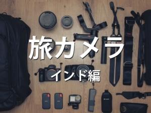 【海外旅行】ブロガーがインドに持っていったカメラ、バッグ、撮影機材