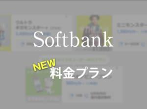 【SoftBank】2019年のソフトバンク新料金プラン【2年縛り無し・契約解除料無し】