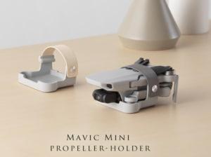 【Mavic Mini プロペラホルダー】ドローンを快適に持ち運ぶためのマストアイテム!【レビュー】