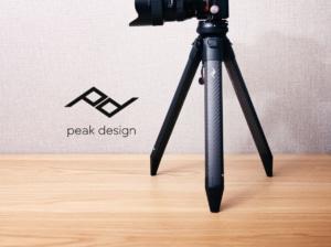 【Peak Design】トラベル三脚を卓上三脚に変えるウルトラライトコンバージョンキットの使い方
