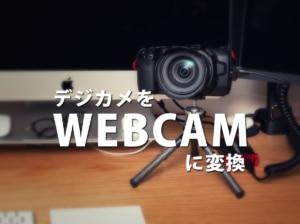 【レビュー】一眼レフ、ミラーレスカメラが簡単にWEBカメラになる!キャプチャーボードの使い方