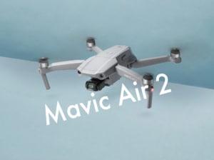 【レビュー】DJIの進化した新ドローン Mavic Air 2 を使ってみた!