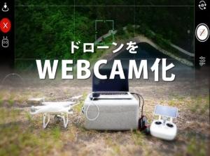 【ドローンをウェブカメラ化】Zoomを使ってドローンのオンライン空撮に挑戦してみた!