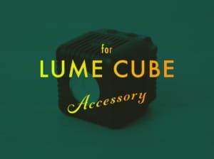 写真、動画に使える!LUME CUBE 2.0のライティングアクセサリー