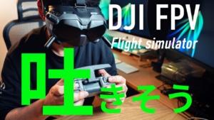 【DJI FPV】フライトシミュレーターやったらゲロ吐きそうになる【DJI Virtual Flight】