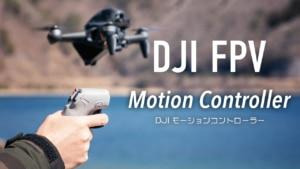 【新体験】DJI FPVをモーションコントローラーで操作してみた!