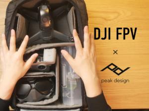 【ドローンバッグ】DJI FPVがピークデザインのカメラキューブに劇的ハマる!