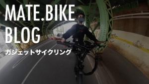 【ガジェットサイクリング】MATE.BIKEと共に撮影してきた映像