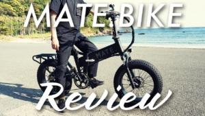 【最強ガジェット】今話題の電動自転車MATE.BIKE使用レビュー!【メイトバイク】